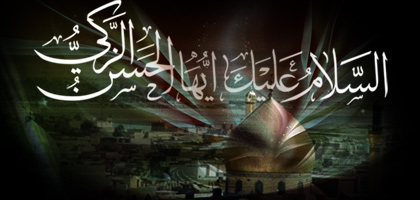 http://rafed.net/ar/images/stories/occation/imam-11/banner-sh-hasan-a01.jpg