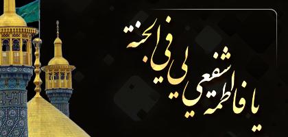 banner-v-masoomeh01