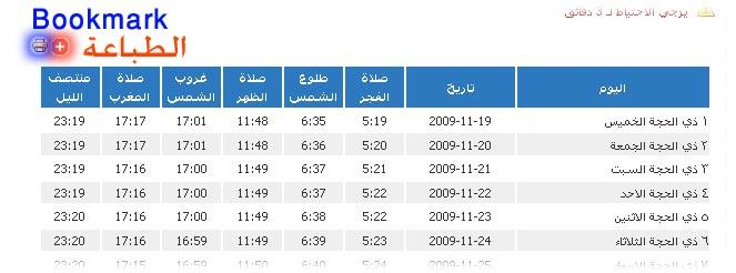 شبكة رافـد::التقويم الإسلامي