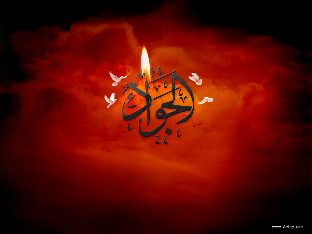 The Ninth Imam Muhammad ibn Ali al taqi al Jawad (AS)